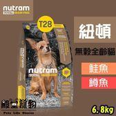 【殿堂寵物】nutram紐頓 無穀全能系列  T28  鮭魚 迷你顆粒 6.8kg