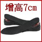 AIR-UP三層7cm隱形內增高氣墊防震減壓鞋墊【AF02107】99愛買小舖