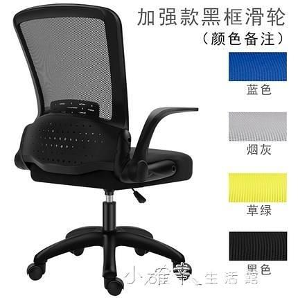 辦公椅家用電腦椅辦公椅靠背升降座椅學生職員宿舍會議書桌轉椅子【全館免運】