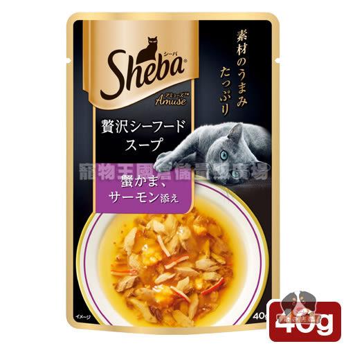 【寵物王國】SHEBA日式鮮饌包 成貓專用雙鮮高湯(蟹肉+鮭魚)40g