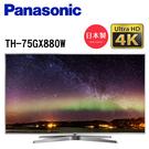 Panasonic 國際牌 75吋日本製 4K 液晶電視 TH-75GX880W  首豐家電
