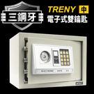 中華批發網:三鋼牙-電子式雙鑰匙保險箱-中 HWS-HD-4472 保固一年 金庫金櫃 保險櫃