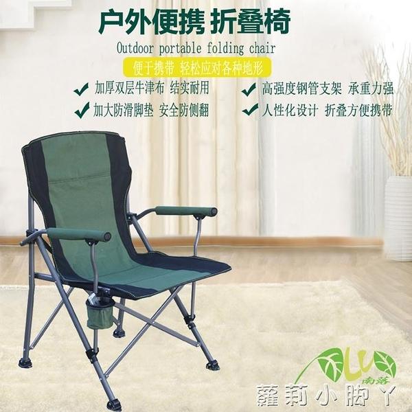 摺疊椅子戶外凳子便攜釣魚靠背椅休閒椅沙灘椅垂釣椅筏釣椅 NMS蘿莉小腳ㄚ