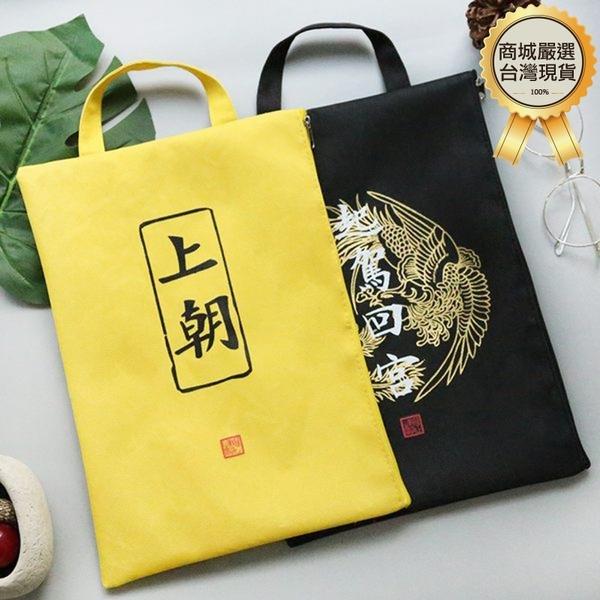【04001】 朕的文件袋 牛津布資料袋 資料夾 收納袋 檔案袋 手提袋 環保袋 文件袋