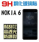 NOKIA6 鋼化玻璃貼 9H 自動吸附 2.5D 弧邊 超抗刮 非滿版 贈 清潔工具組【采昇通訊】