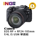 【24期0利率】平輸 Canon EOS RP+轉接環+RF 24-105mm f/4L IS USM 平行輸入 保固一年