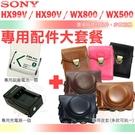 【配件大套餐】 SONY DSC HX99V HX90V WX800 WX500 NP-BX1 副廠 電池 座充 充電器 皮套 相機包 鋰電池 HX99 HX90