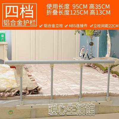 床護欄防掉床護欄防摔老人圍欄床邊欄桿1.8米2米單邊可摺疊 快速出貨YJT