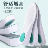 2雙 內增高鞋墊隱形增高墊男女全墊軟底舒適透氣運動減震神器網紅