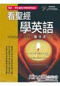 看聖經學英語雅各書Learning English with the Bible
