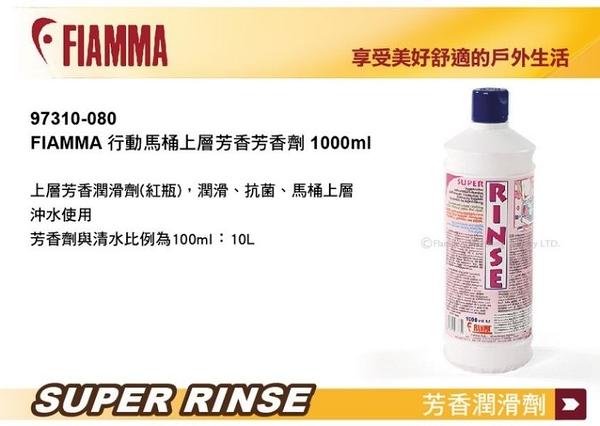   MyRack   FIAMMA SUPER RINSE 行動馬桶上層芳香芳香劑 1000m 行動馬桶分解劑 清潔劑