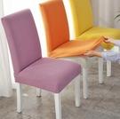 椅套 家用彈力餐椅套罩萬能椅子套裝通用簡約餐桌凳子套墊子靠背一體【快速出貨八折搶購】