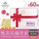 日本專利雙茶花纖萃素膠囊60粒/盒(經濟包)【美陸生技AWBIO】
