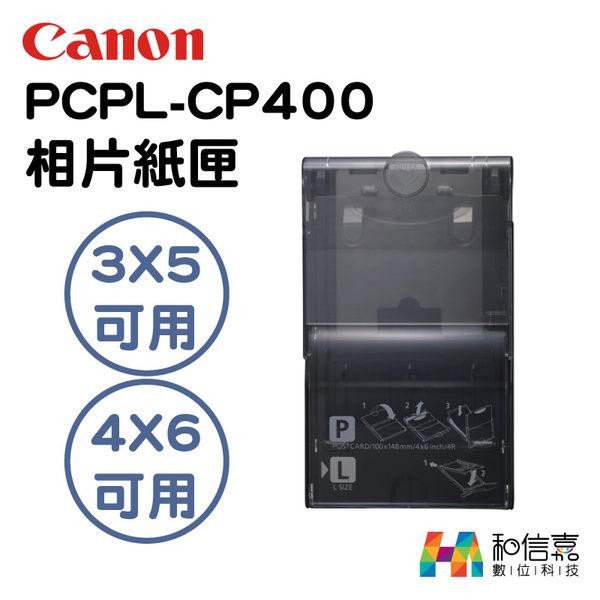 【和信嘉】Canon PCPL-CP400 3×5 / 4×6吋 通用 相印紙匣 SELPHY 相印機專用 台灣公司貨