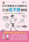 (二手書)日本減重美女名醫教你打造「吃不胖」體質