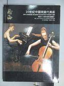 【書寶二手書T8/收藏_QKO】翰海2010春季拍賣會_20世紀中國現當代美術_2010/6/6