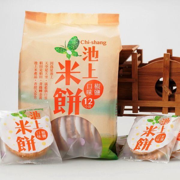 池上米餅-椒鹽口味8包