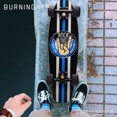 大魚板青少年雙翹滑板公路小魚板初學者兒童四輪成人滑板車男女生igo 全館免運