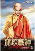 龍紋戰神27