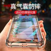 iPhoneX手機殼蘋果X全包防摔iponex超薄透明ipx氣囊軟殼10掛繩ix   居家物語