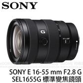 SONY E 16-55 mm F2.8 G NEX (24期0利率 免運 台灣索尼公司貨 SEL1655G) E接環 APS-C 標準變焦鏡