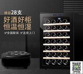 紅酒櫃 紅酒櫃子恒溫櫃家用迷你電子酒櫃小型冰吧 MKS 99一件免運居家