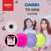 【限時特惠】CASIO 卡西歐 TR Mini TR-M11 粉餅機 桃 綠 紫 分期零利率 保固18個月