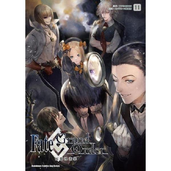 Fate/Grand Order 短篇漫畫集(11)