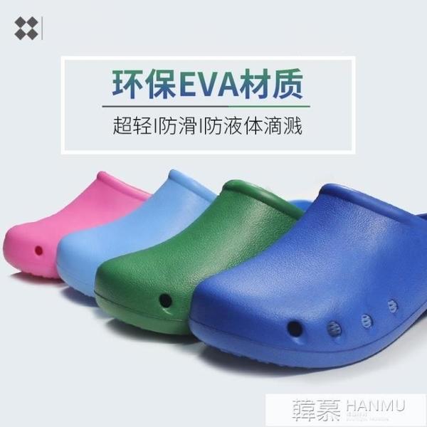 手術鞋男女手術室鞋子防護包頭拖鞋透氣防針刺實驗室鞋洞洞鞋 夏季新品