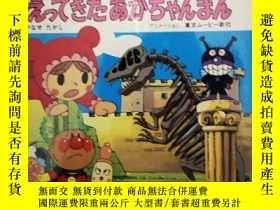 二手書博民逛書店罕見麪包超人Y109390 柳瀨嵩 不祥 出版1995