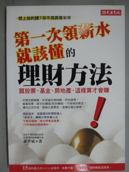 【書寶二手書T1/投資_KPC】第一次領薪水就該懂的理財方法_蕭世斌
