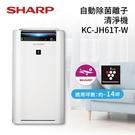 【結帳再折+分期0利率】SHARP 夏普 KC-JH61T-W 日製 適用14坪 動除菌離子清淨機 台灣原廠保固