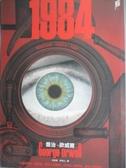 【書寶二手書T1/翻譯小說_LAF】1984_喬治.歐威爾