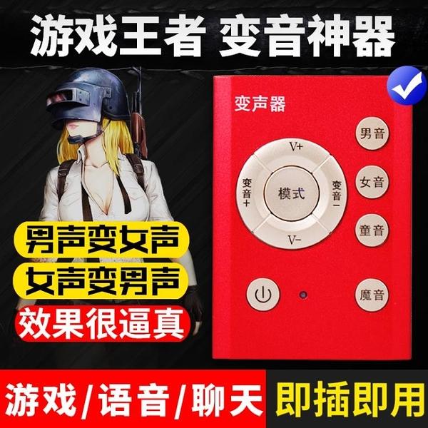 變聲器變聲器男變女偽蘿莉女神音吃雞游戲專用手機用全能聲卡電腦版雷米精快速出貨