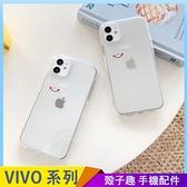 簡約笑臉 VIVO Y50 Y15 2020 Y19 Y12 Y17 V11 V11i V9 透明手機殼 卡通手機套 保護殼保護套 空壓氣囊殼