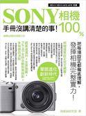 (二手書)SONY 相機 100% 手冊沒講清楚的事