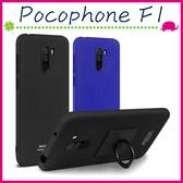 Xiaomi 小米 Pocophone F1 指環磨砂手機殼 素面背蓋 PC手機套 簡約保護套 全包邊保護殼 牛仔殼 支架