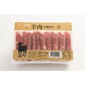 楓康特選羊肉火鍋肉片160g