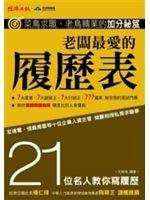 二手書博民逛書店《老闆最愛的履歷表:菜鳥求職、老鳥轉業的加分祕笈-職涯規畫01》