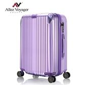 行李箱 旅行箱 28吋 PC金屬護角耐撞擊硬殼 奧莉薇閣 箱見恨晚 紫丁香