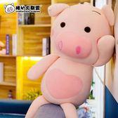 豬公仔毛絨玩具豬豬可愛女孩睡覺抱小豬玩偶娃娃超萌韓國女生大號igo       智能生活館