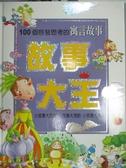 【書寶二手書T7/兒童文學_ZBP】故事大王-100個啟發思考的寓言故事_明天工作室