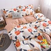 純棉 床罩被套組 可愛小清新四件套床上用品寢室床單被套【樂淘淘】