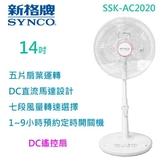 【佳麗寶】-限量下殺(新格牌)14吋智能省電變頻DC風扇 SSK-AC2020 聲寶製造