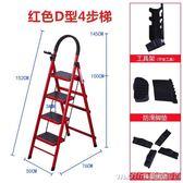 家用梯子室內人字摺疊四步五步踏板爬梯鋼管伸縮多功能扶樓梯QM 美芭