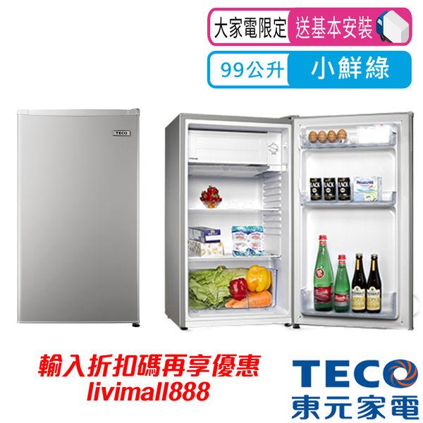 (含拆箱定位+舊機回收)全新福利品【TECO東元】單門小鮮綠冰箱 R1092N