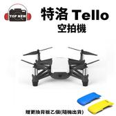 Ryze Tello 特洛 全配組(電池2顆) 空拍機 TELLO 公司貨
