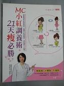 【書寶二手書T9/保健_ESD】MC小紅調養術,21天瘦必勝_張家蓓
