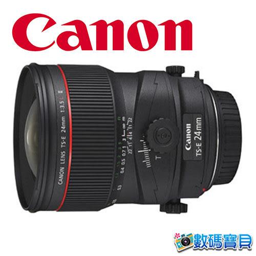 【預購】Canon TS-E 24mm F3.5 L II 移軸鏡頭 【送贈鏡頭三寶,公司貨】24 F3.5L