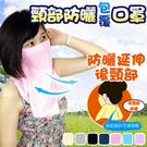 【衣襪酷】吸濕排汗防曬口罩/圍脖 抗UV頸部防曬包覆 台灣製 SOCKS